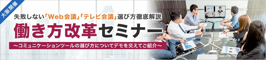 大阪開催 働き方改革 選び方セミナー