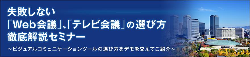 """""""失敗しない「Web会議」、「テレビ会議」の選び方徹底解説セミナー"""""""