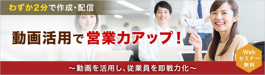 2分でかんたん動画作成 社内動画活用で働き方改革を推進!