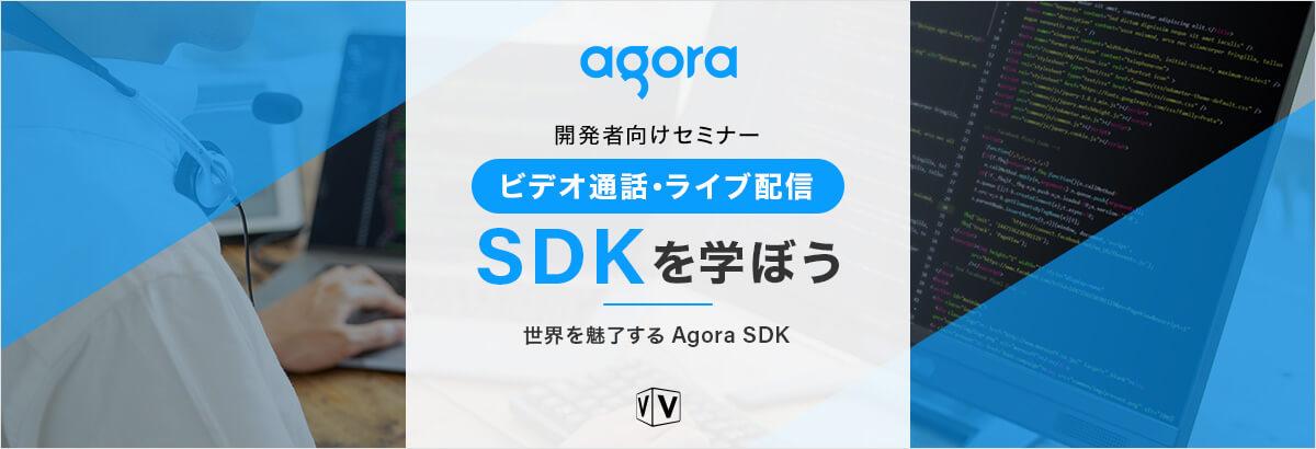 ビデオ通話・ライブ配信SDKを学ぼう~世界を魅了するAgora SDK〜