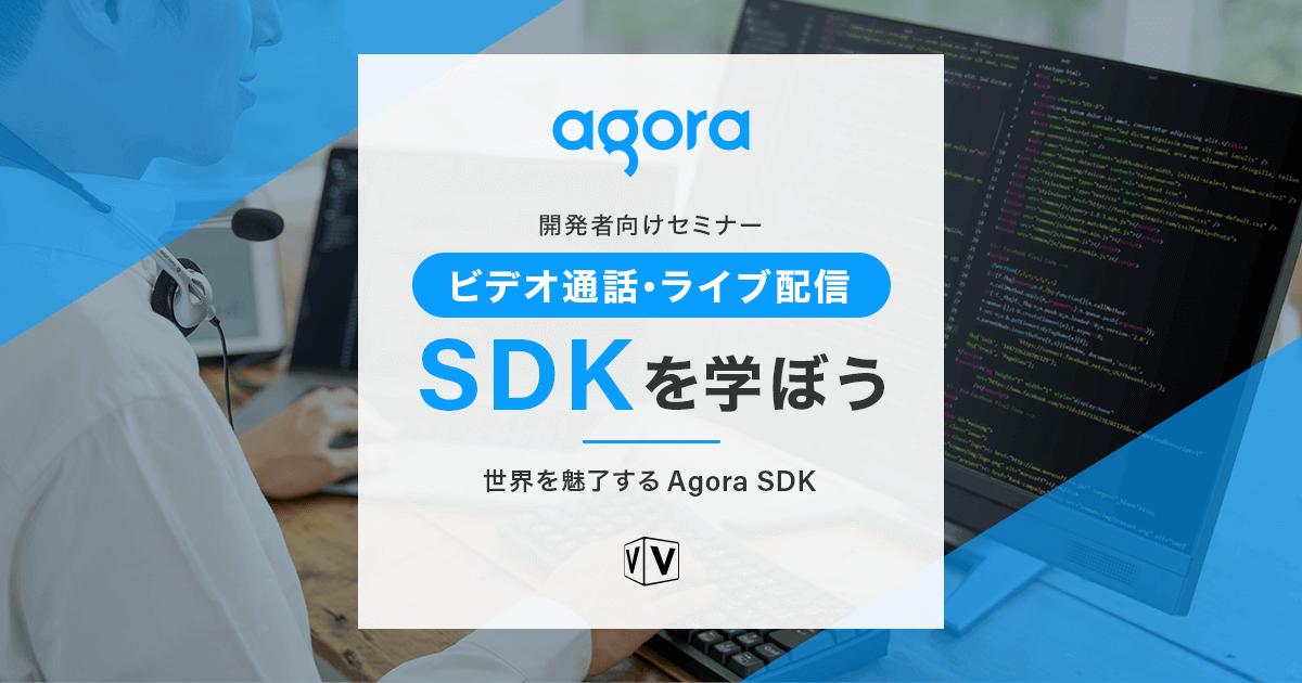 開発者向けセミナー ビデオ通話・ライブ配信 SDKを学ぼう