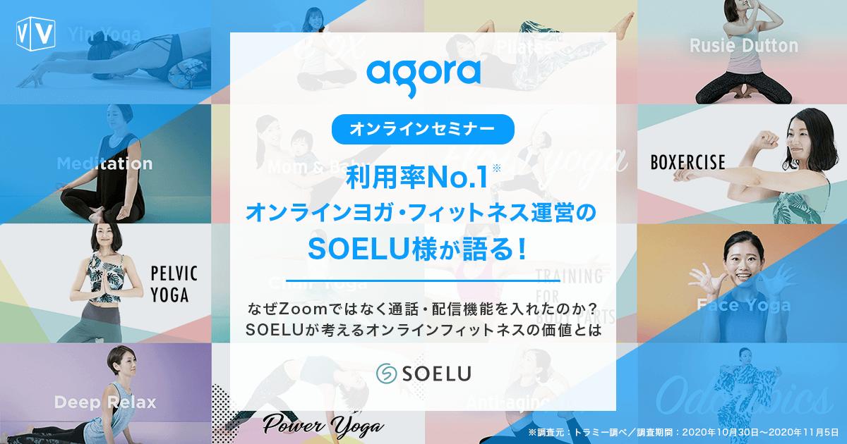 利用率No.1<sup>※</sup>オンラインヨガ・フィットネス運営のSOELU様が語る!