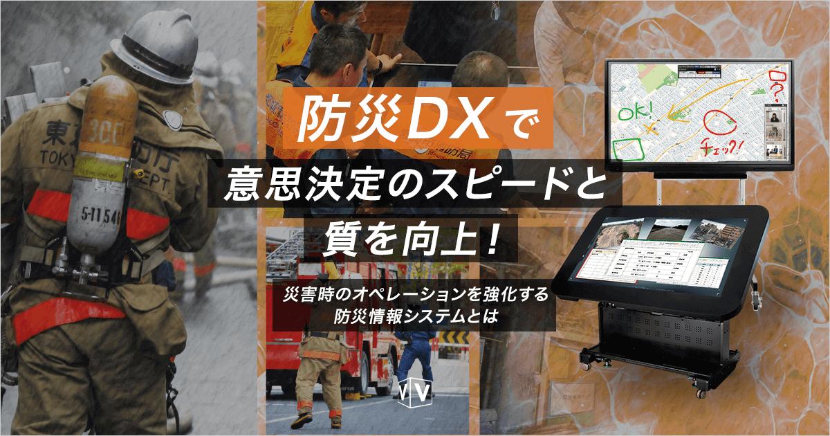 防災DXで意思決定のスピードと質を向上!