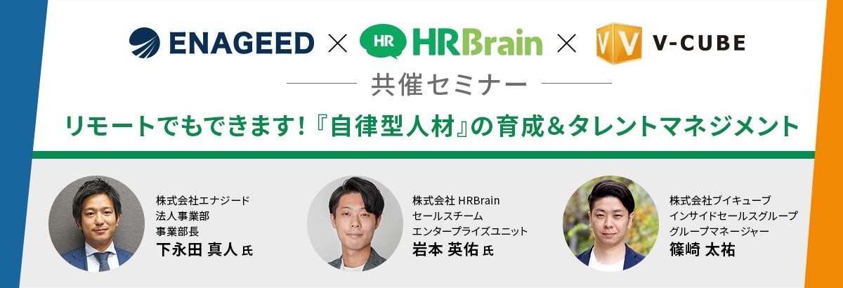 HRBrain×エナジード×ブイキューブ 共催セミナー