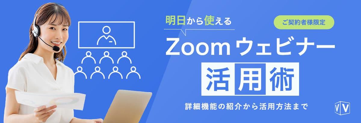 【弊社ご契約者様限定】明日から使えるZoom ウェビナー活用術