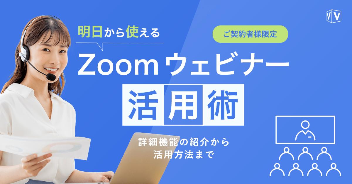 【弊社ご契約者様限定】明日から使えるZoom ウェビナー活用術~詳細機能の紹介から活用方法まで~