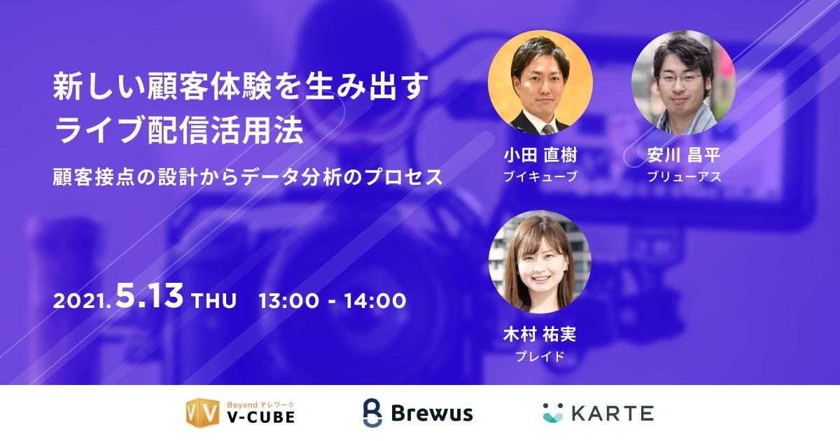 【KARTE×Brewus×V-CUBE】新しい顧客体験を生み出すライブ配信活用法