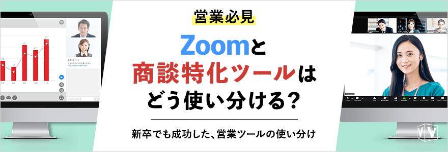 【営業必見】Zoomと商談特化ツールはどう使い分ける?