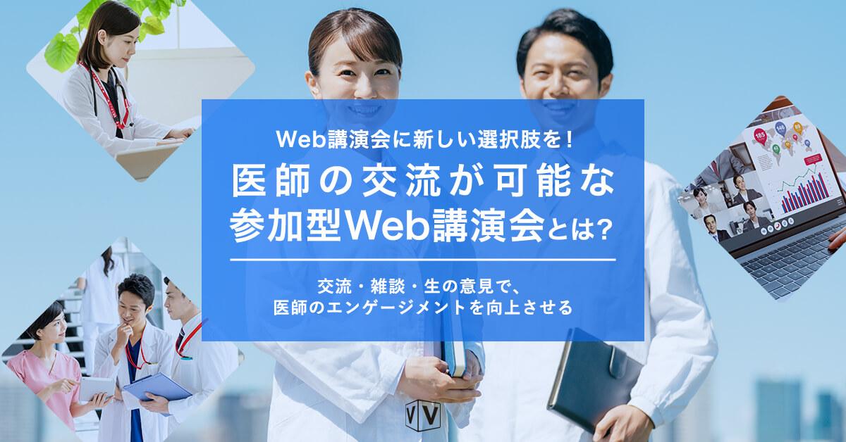 Web講演会に新しい選択肢を!医師の交流が可能な参加型Web講演会とは?