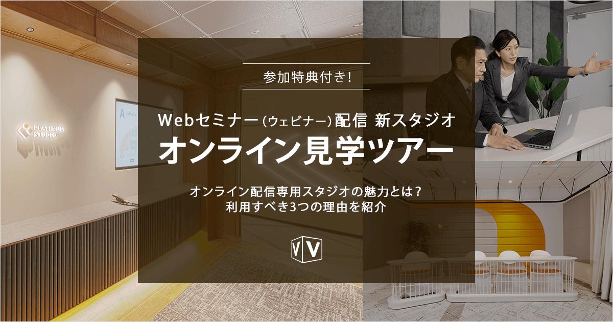 参加特典付き!Webセミナー(ウェビナー)配信 新スタジオ オンライン見学ツアー