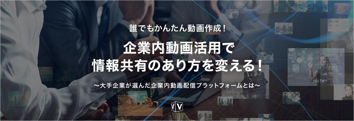 【すぐに視聴可能】誰でもかんたん動画作成!企業内動画活用で情報共有のあり方を変える!