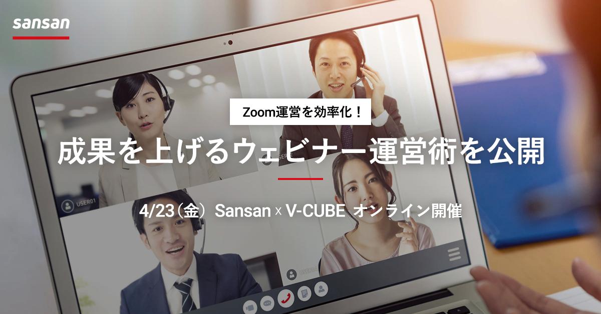 【Sansan×V-CUBE】Zoom運営を効率化! 成果を上げるウェビナー運営術を公開