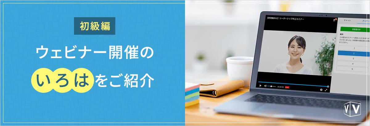 """【初級編】ウェビナー開催の""""いろは""""をご紹介"""