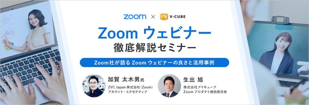 【Zoom × V-CUBE 共催】Zoom ウェビナー徹底解説セミナー