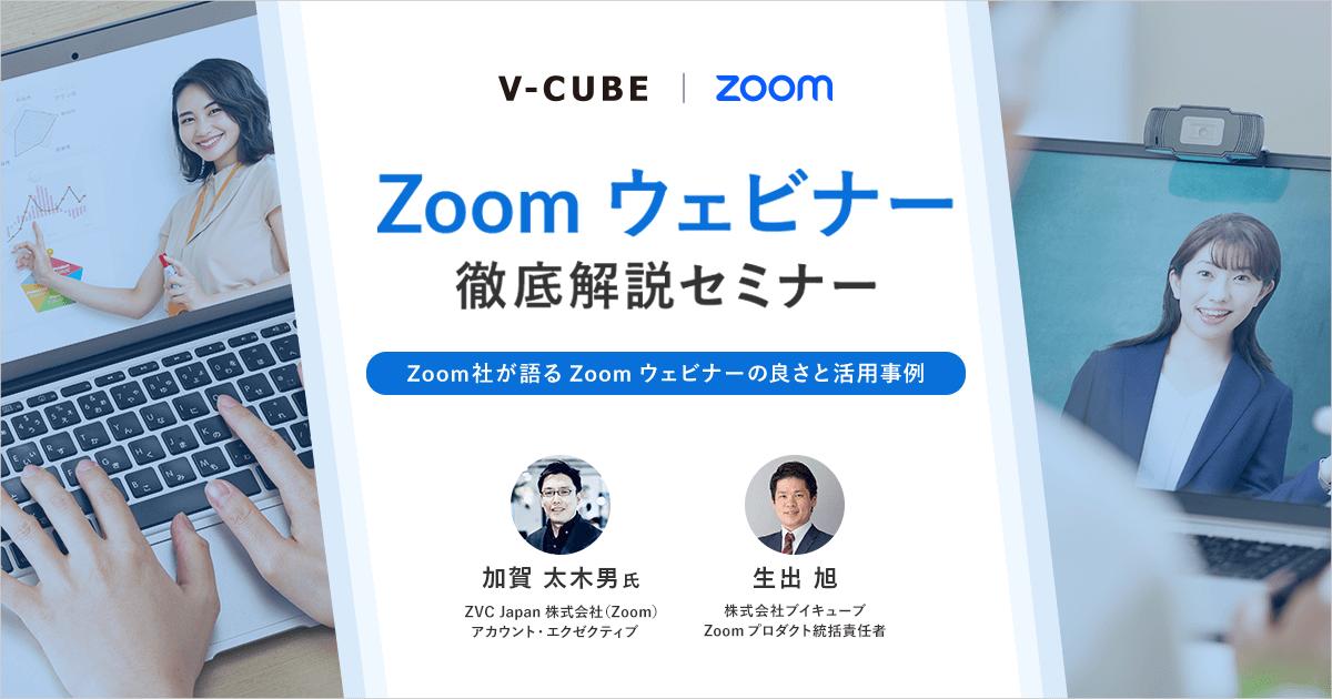 【Zoom × ブイキューブ 共催】Zoom ウェビナー徹底解説セミナー