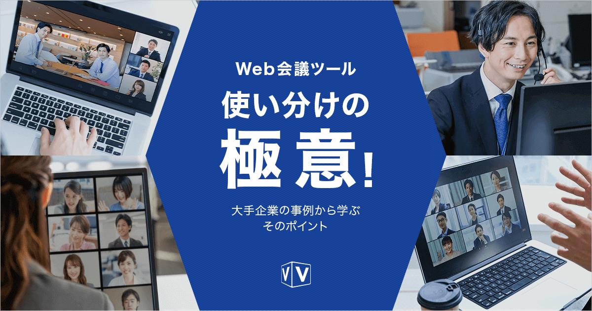 Web会議ツール使い分けの極意! 大手企業の事例から学ぶそのポイント