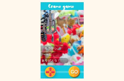 ゲーム オンラインクレーンゲーム