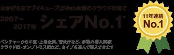 2007~2017年シェアNo.1