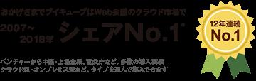 2007~2018年シェアNo.1