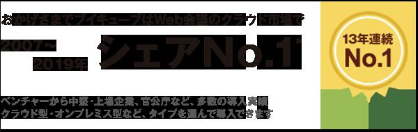 2007~2019年シェアNo.1