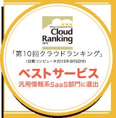 「第10回クラウドランキング」(2015年3月5日号)ベストサービスSaaS部門に選出