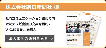 株式会社朝日新聞社様