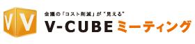 テレワークで日本を変える V-CUBE