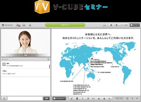 V-CUBE セミナー画面