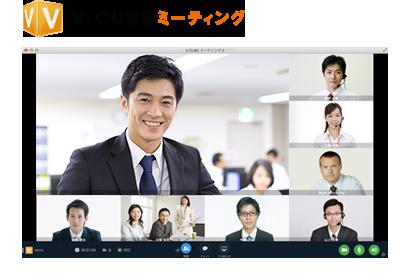 Web会議で企業・団体におけるさまざまな情報を、世界中どこからでも共有