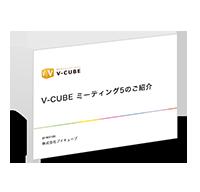 V-CUBE ミーティングのご紹介
