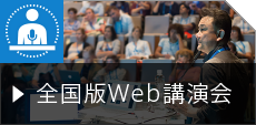 全国版Web講演会