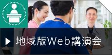 地域版Web講演会