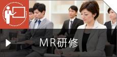 効率的なMR研修