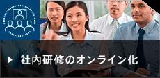 社内研修のオンライン化