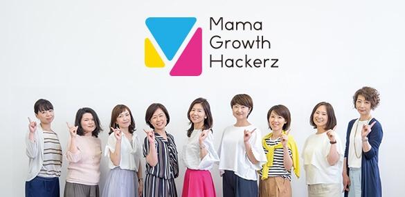 福岡発「ママグロースハッカーズ」の挑戦