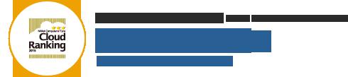 第10会クラウドランキング(日経コンピュータ2015年3月5日号)ベストサービス 汎用情報系SaaS部門に選出