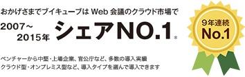 2007~2014年シェアNO.1
