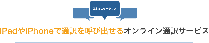 [コミュニケーション]iPadやiPhoneで通訳を呼び出せるオンライン通訳サービス