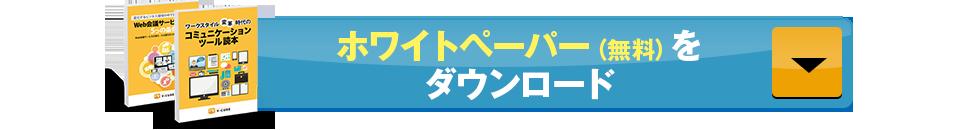 ホワイトペーパー(無料)をダウンロード