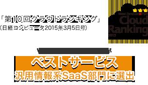 ベストサービス汎用情報系SaaS部門に選出