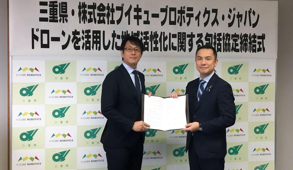 ブイキューブロボティクスの代表取締役社長 出村太晋と三重県知事の鈴木英敬