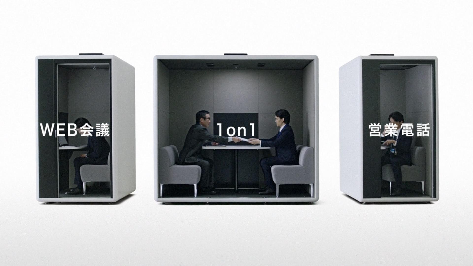 Web会議、1on1、営業電話