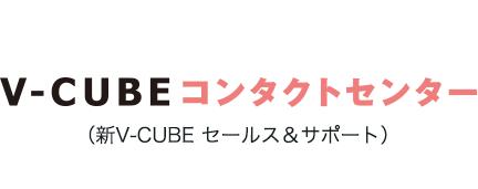 V-CUBE コンタクトセンター
