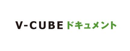 V-CUBE ドキュメント