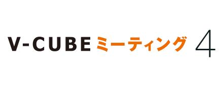 V-CUBE ミーティング 4