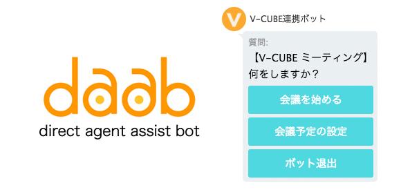独自性のあるチャットボット連携