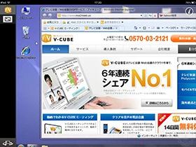 PCのデスクトップと同じ画面をタブレット端末で閲覧することができます。