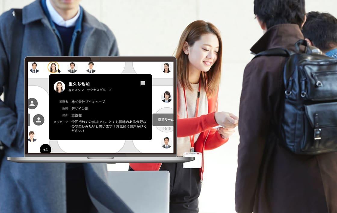 EventIn(イベントイン) プロフィール画面