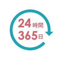 24時間365日サポート