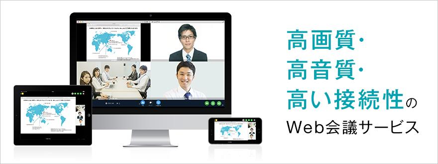 高画質・高音質・高い接続性のWeb会議サービス